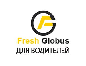 Fresh globus