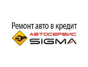Автосервис  SIGMA